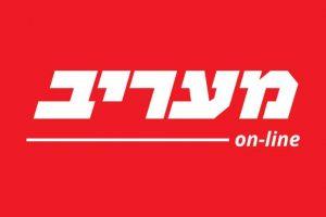 MAARIV (Hebrew)