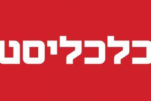 CALCALIST (Hebrew)